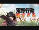 """【スマホ版PUBG】""""荒野行動""""で新武器""""SVD""""が強すぎるwww"""