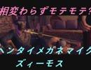 ゲーム実況1‐22 ヘンタイメガネマイクズィーモスちゃん♥ SAINTS ROW THE 3
