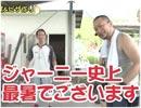 嵐・梅屋のスロッターズ☆ジャーニー #383 【無料サンプル】