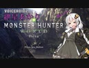 【MHWβ】弓で狩る紲星あかりのモンスターハンター【VOICEROID実況】