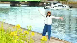 【運河のそばで】ラヴソングは夕暮れに【踊ってみた。】
