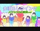 【おそ松さん】「まぼろしウインク」JOYSOUND歌詞Ver&オフボ