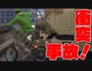 【GTA5】1台のチャリをかけた命がけの抗争劇!part2【実況】