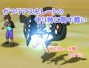 【ポケモンUSM】ガブリアスをレートの守り神に戻す戦い【WCSレート】#3
