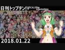 日刊トップテン!VOCALOID&something【日刊ぼかさん2018.01.22】