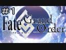 【実況】落ちこぼれ魔術師と7つの特異点【Fate/GrandOrder】1日目