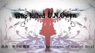 【東方PV】Who Killed U.N.Owen
