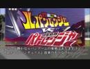 早口南条タイムEX#05(その58)【ルパン】