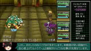 【ゆっくり実況】メタルマックス2R 初周から難易度ゴッド Part18 後編