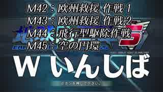 【地球防衛軍5】EDF5ウイングダイバーいきなりINF縛りpart16【Wいんしば】