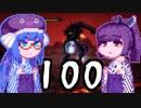 【討鬼伝極】とーきりたんでんpart100