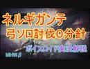 【MHW β】ネルギガンテ弓ソロ討伐0分針実