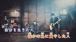 【ニコカラ】瞬き《back number》(Off Vocal)±0