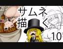 第30位:雑談しながらサムネ描くよ10【ゆっくりお絵かき】 thumbnail