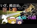 【ファンタジー武器をゆっくり解説】第九回 雷上動&水破兵破