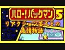 【ハロー!パックマン】リアクション芸人との友情物語!【実況】第5話