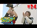 嵐・青山りょうのらんなうぇい!!#24