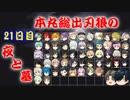 【刀剣乱舞】本丸総出で刃狼 パート48(21日目の夜)