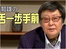 【断舌一歩手前】日本で実現すべきは保革二大政党制ではなく保保二大政党制だ[桜H30/1/23]