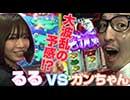 マガバト#20「るるVSガンちゃん」(押忍!番長3/CRスーパー海物語IN沖縄4)(パチスロ)(パチンコ)