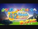 【歌ってみた】ようこそジャパリパークへ -42 Friends Remix-