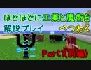 【Minecraft】ほどほどにPsiチュートリアル解説(前編)