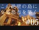 【Minecraft】この絶壁の島に交易都市を築く #05【東北きりたん実況】