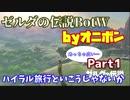 【初見実況】ゼルダの伝説BotW オニボンのハイラル旅行記【1ページ目】