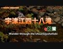 【散策物語】四十八滝を散策 2017Autumn ~岐阜県飛騨市~