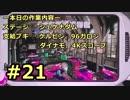 【日刊】迫りくる鮭たちに弄ばれるサーモンラン Part21【スプラ2】