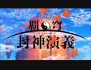 覇穹 封神演義×十二国記 OP差替え
