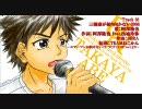 【まさかの】三橋廉が振り向かない2008/阿部隆也【完全新版】