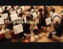 オーケストラ コンサート前のチューニング#3【立体音響】