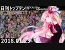 日刊トップテン!VOCALOID&something【日刊ぼかさん2018.01.23】