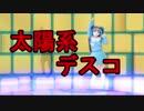第40位:【そばかす式】太陽系デスコ【河城にとり】 thumbnail