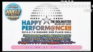 生コメンタリー『THE IDOLM@STER MILLION LIVE! 1stLIVE HAPPY☆PERFORM@NCE!!』DAY1-DISC1