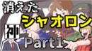 【RPGツクールMV】消えたシャオロンpart1【実況プレイ動画】