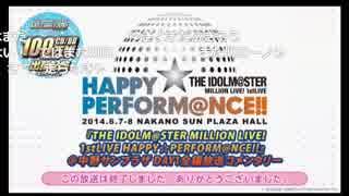生コメンタリー『THE IDOLM@STER MILLION LIVE! 1stLIVE HAPPY☆PERFORM@NCE!!』DAY1-DISC2