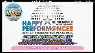 生コメンタリー『THE IDOLM@STER MILLION LIVE! 1stLIVE HAPPY☆PERFORM@NCE!!』DAY2-DISC1