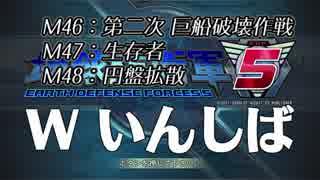 【地球防衛軍5】EDF5ウイングダイバーいきなりINF縛りpart17【Wいんしば】