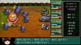 【ゆっくり実況】メタルマックス2R 初周から難易度ゴッド Part19