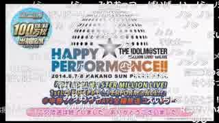 生コメンタリー『THE IDOLM@STER MILLION LIVE! 1stLIVE HAPPY☆PERFORM@NCE!!』DAY2-DISC2