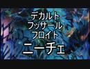 【ゆっくり現代思想】(8)「確固たる私」という幻想 thumbnail