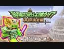 【日刊Minecraft】最強の匠は誰か!?DQM勇者編 限界突破第4章【4人実況】 thumbnail