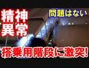 【韓国の飛行機が搭乗用階段に激突】 航空会社はよくあることだ!
