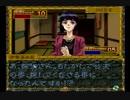 【実況】御神楽少女探偵団 初見プレイでクリアを目指す!Part49 [5-2]【PS】