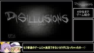 【66円】Disillusions Manga Horror RTA 8