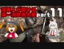 【BF1】蓬莱人が駆ける第一次世界大戦part11【ゆっくり実況】
