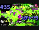 【Splatoon2】#035 S+ ガチヤグラパワー2050【デボンバレル】