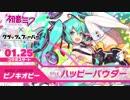 クラッシュフィーバー x 初音ミク コラボ第3弾BGM先行公開版③